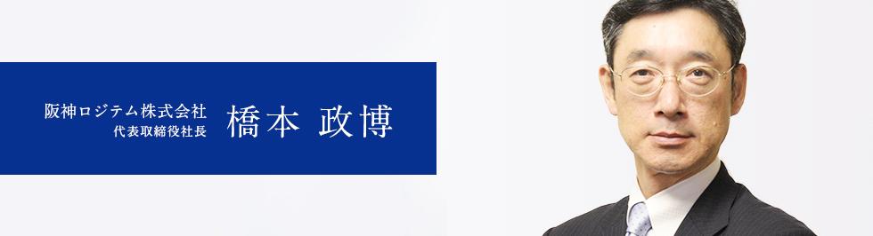 阪神ロジテム株式会社 代表取締役 石井 眞也