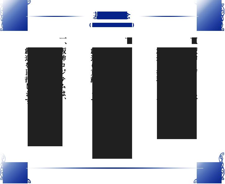 基本理念 (グループ基本理念) 一、阪神ロジテムは、社員の創意を活かし、仕事の喜びと心ゆたかな生活の創造を目指します。 一、阪神ロジテムは、お客さまの期待に応えて信頼を築き、豊かな社会の創造に貢献します。 一、阪神ロジテムは、 物流の未来を見つめ、物流に関わるすべての事業の創造に挑戦します。