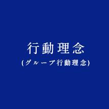 行動理念 (グループ行動理念)