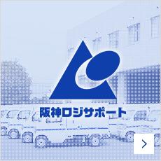 阪神ロジサポート