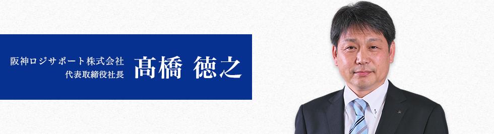 阪神ロジサポート株式会社 代表取締役 橋本 政博