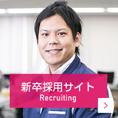 新卒採用サイト Recruiting